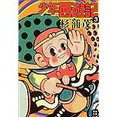 少年西遊記 (3) (河出文庫)
