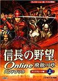 信長の野望Online 飛龍の章 ハンドブック ~アップグレード編・上~