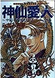 神仙愛人―中国から来ました / みなみ 恵夢 のシリーズ情報を見る