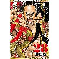 囚人リク(28) (少年チャンピオン・コミックス)