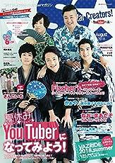 Star Creators!YouTuberの本 August 2018 (カドカワエンタメムック)