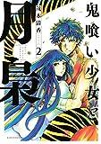 鬼喰い少女と月梟(2) (ITANコミックス)