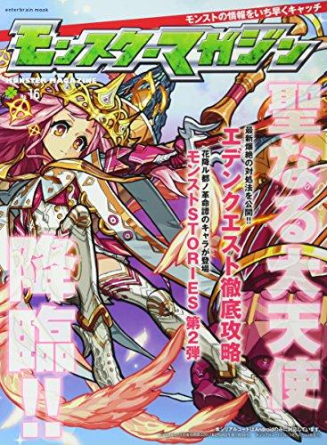 モンスターマガジン No.16 (エンターブレインムック)
