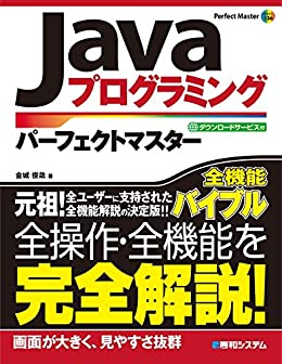 [金城俊哉]のJavaプログラミング パーフェクトマスター