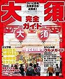 大須完全ガイド (ぴあMOOK中部)