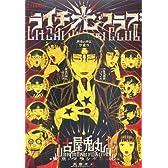 ライチ☆光クラブ (f×COMICS)