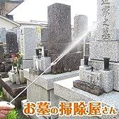 お墓の掃除屋さん(墓石洗浄器)