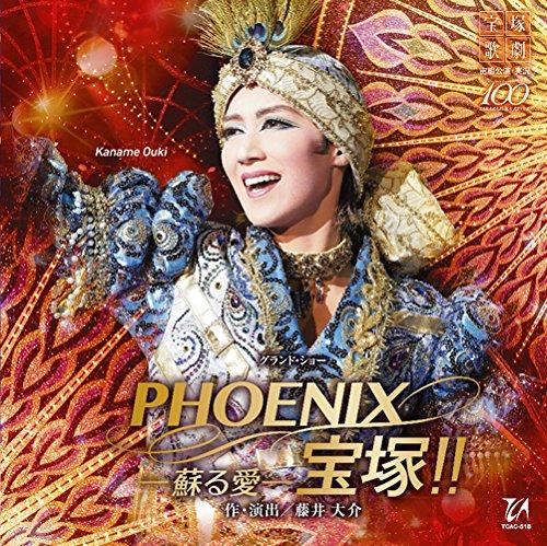 『PHOENIX 宝塚!!-蘇る愛-』宙組宝塚大劇場公演ライブCD