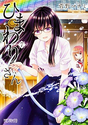 ひまわりさん 7 (MFコミックス アライブシリーズ)の詳細を見る