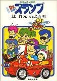 小説!?Dr.スランプ (1981年) (集英社文庫―コバルトシリーズ)