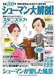 シューマン大解剖! (ヤマハムックシリーズ 58)