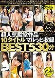 超人気殿堂作品10タイトル マルッと収録BEST 530分 / S級素人 [DVD]