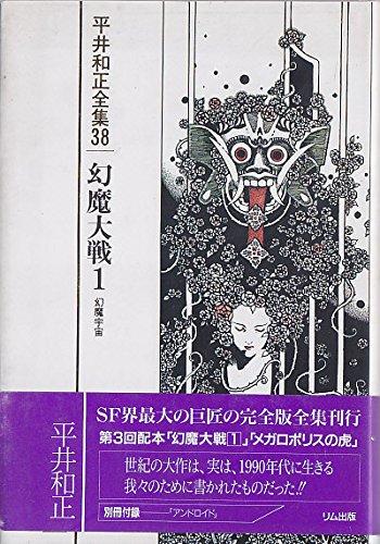 幻魔大戦 (平井和正全集)