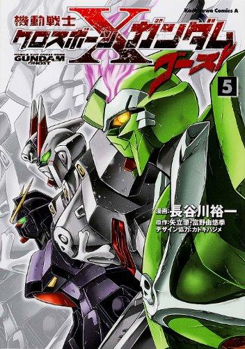 機動戦士クロスボーン・ガンダム ゴースト (5) (カドカワコミックス・エース)の詳細を見る