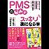PMSの悩みがスッキリ楽になる本