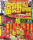 るるぶ富良野 旭山動物園 札幌'10 (るるぶ情報版 北海道 4)