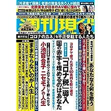 週刊現代 2020年6月27日号 [雑誌]