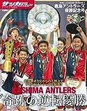 2016 J1リーグ チャンピオンシップ鹿島アントラーズ優勝記念号 2017年 1/17 号 [雑誌]: サッカーダイジェスト 増刊