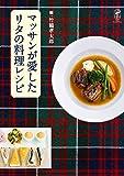 マッサンが愛したリタの料理レシピ -