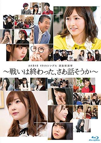 AKB48 49thシングル選抜総選挙~戦いは終わった、さあ話そうか~(Blu-ray Disc5枚組)