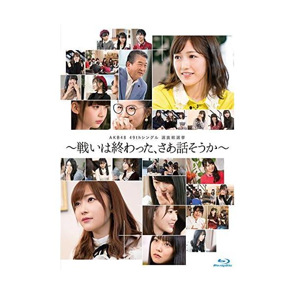 AKB48 49thシングル選抜総選挙~戦いは終...の商品画像