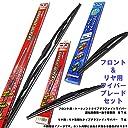 【3本セット】 グラファイト ワイパー ブレード スズキ ラパン (HE21S) FESCO GW-4040RA30 400mm 400mm リヤ305mm(Aタイプ対応)