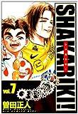 シャカリキ! (Vol.7) (ビッグコミックスワイド)