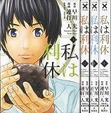 私は利休 コミック 全4巻完結セット (ヤングジャンプコミックス)