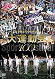宝塚歌劇100周年記念 大運動会 [DVD]