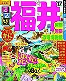るるぶ福井 越前 若狭 恐竜博物館'17 (国内シリーズ)