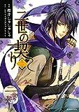 二世の契り(2) (ARIAコミックス)