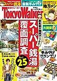 月刊 東京ウォーカー 2019年12月号 [雑誌]