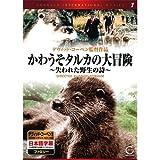 かわうそタルカの大冒険 EMD-10007 [DVD]