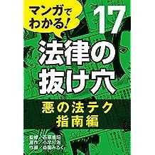 マンガでわかる! 法律の抜け穴 (17) 悪の法テク指南編