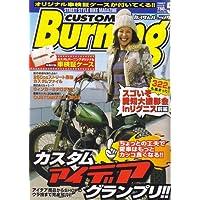 CUSTOM Burning (カスタムバーニング) 2007年 05月号 [雑誌]