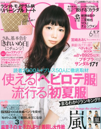 MORE (モア) 2012年 06月号 [雑誌]の詳細を見る