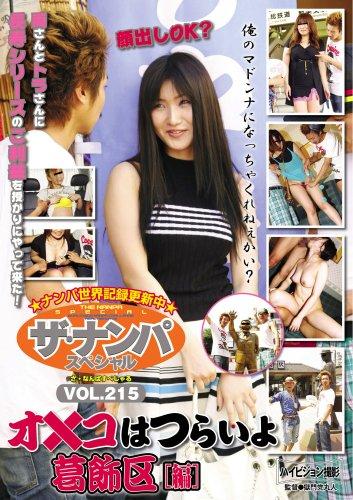 (ザ・ナンパスペシャルVOL.215) オ×コはつらいよ葛飾区【編】 [DVD]...