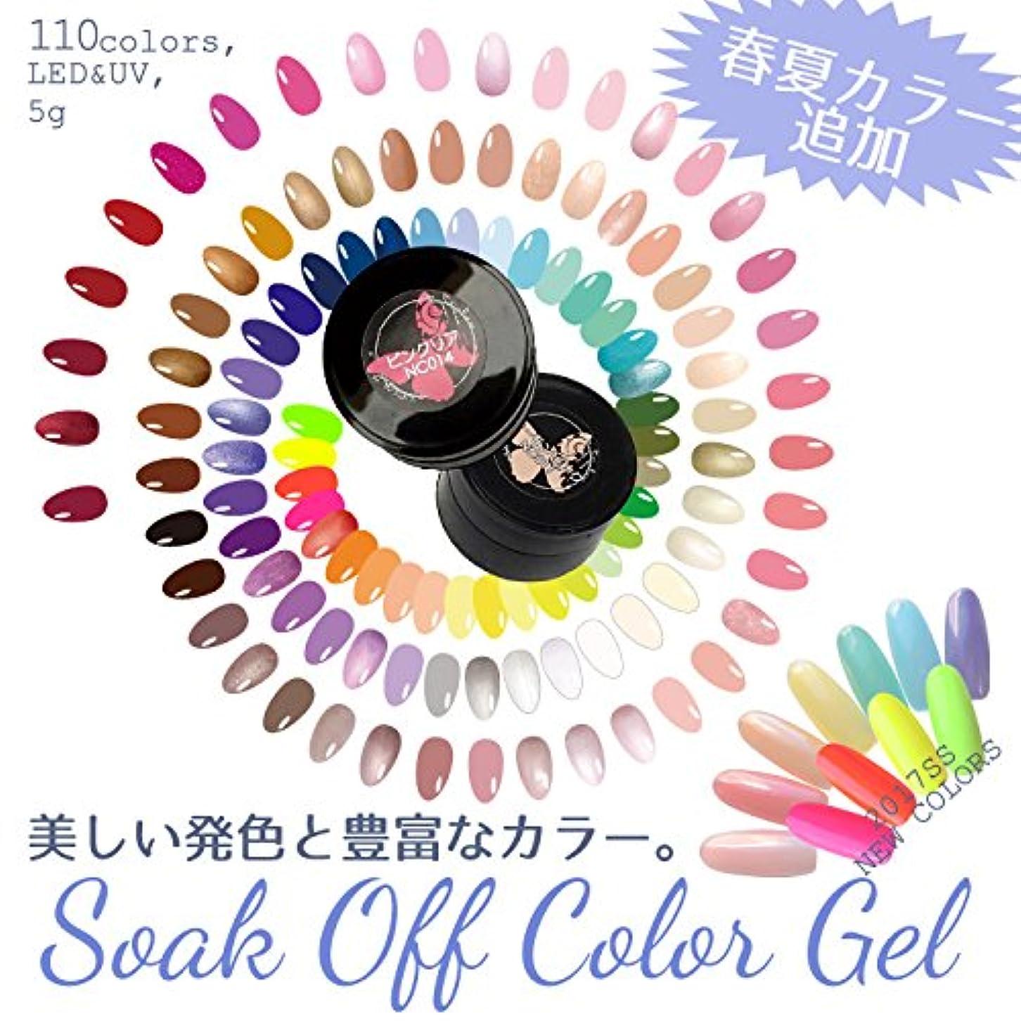 ジェルネイル《抜群の発色!》Premium Gel ソークオフ プレミアムカラージェル(5g) (NC110 レディーチーク)