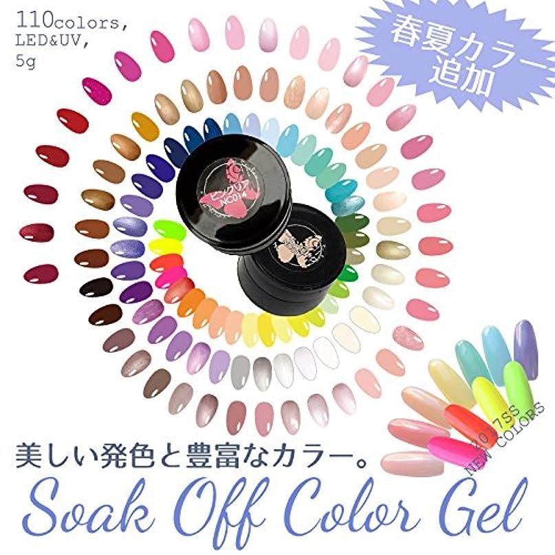 ロッドランチョン白雪姫ジェルネイル《抜群の発色!》Premium Gel ソークオフ プレミアムカラージェル(5g) (NC003 GoGoレッド)