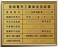 登録電気工事業者登録票(事務所用)ゴールドフィルム+アルミフレーム