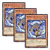 【 3枚セット 】遊戯王 日本語版 SD32-JP012 Black Dragon Collapserpent 暗黒竜 コラプサーペント (ノーマル)