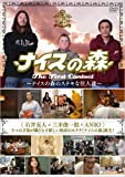 ナイスの森 The First Contact ~ナイスの森のステキな住人達~[DVD]