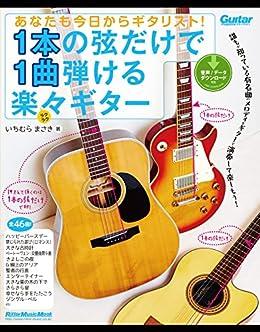[いちむら まさき]のあなたも今日からギタリスト! 1本の弦だけで1曲弾ける楽々ギター
