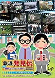 「鉄道発見伝 鉄兄ちゃん藤田大介アナが行く!」ベストセレクションVol.1 [Blu-ray]