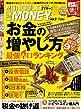 MONOQLO the MONEY (モノクロ ザ マネー)vol.2 (100%ムックシリーズ)