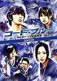 コード・ブルー ドクターヘリ緊急救命 スペシャル[DVD]