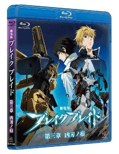 劇場版ブレイクブレイド 第三章 凶刃ノ痕 [Broken Blade Vol.3] [Blu-ray] /