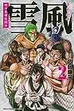 明治異種格闘伝 雪風(2) (講談社コミックス)