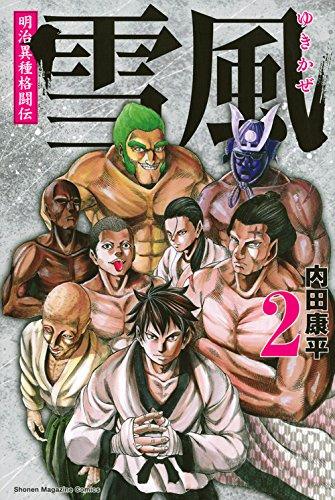 明治異種格闘伝 雪風(2) (講談社コミックス)の詳細を見る