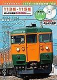 113系・115系 (みんなの鉄道DVDBOOKシリーズ) (メディアックスMOOK)